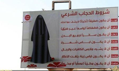 هفت شرط داعش برای خروج زنان از خانه