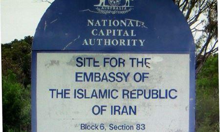 حضور بخش خدمات کنسولی سفارت ایران در ملبورن