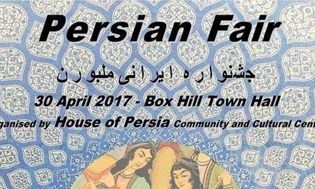 ملبورن ...استرالیا /ششمین جشنواره فرهنگی هنری ایرانیان مقیم ملبورن یکشنبه 30 اپریل 2017