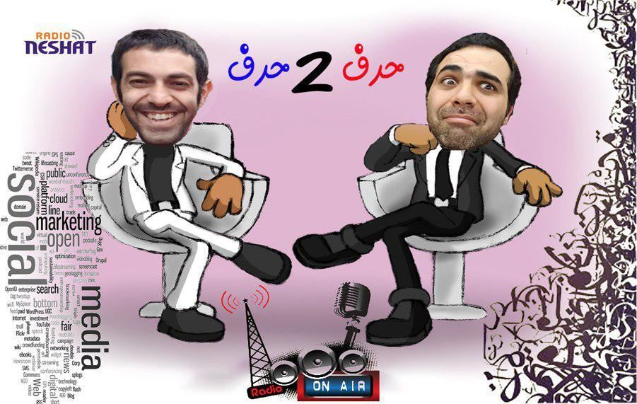 Picture of حرف 2 حرف