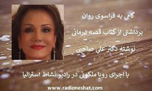 داستان کوتاه و آموزنده / آواز دهل شنیدن از دور خوش است...نوشته دكتر  علي صاحبی...با صدای رويا ملكوتی