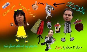 حرف 2 حرف، قسمت نهم - میزبان این هفته، مریم و محمد/ تهیه کننده...رامین منتظری / طراحی کاور...رامین منتظری