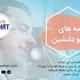 دکلمه های کوتاه و دلنشین/ قصه تلخ با صدای ارسلان فهیمی