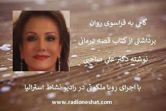 داستان کوتاه و آموزنده / تاثیر نابجا...نوشته دكتر  علي صاحبی...با صدای رويا ملكوتی