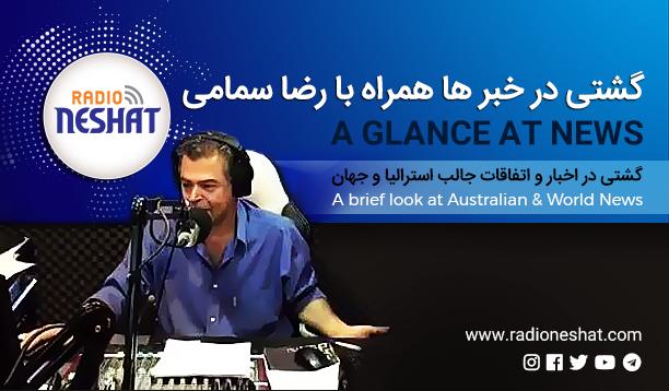 گشتی در خبرها (1)/اتفاقات جالب استرالیا و جهان همراه با رضا سمامی