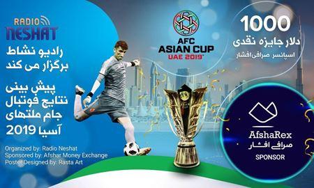 1000دلار جایزه نقدی برای پیش بینی نتایج جام ملت های آسیا 2019 امارات