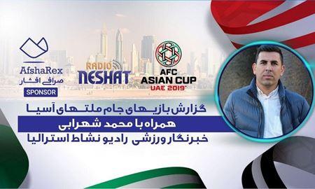 جام ملتهای آسیا / ایران در یک هشتم به عمان خورد