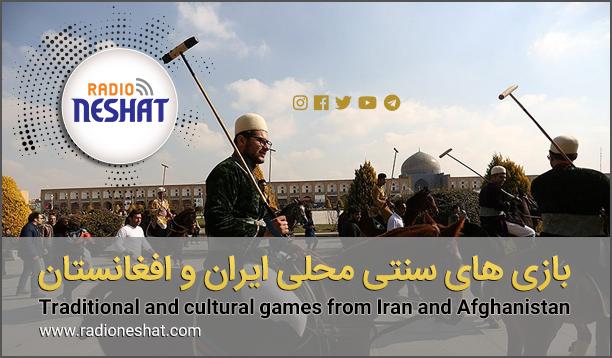 Picture of بازی های سنتی محلی ایران و افغانستان
