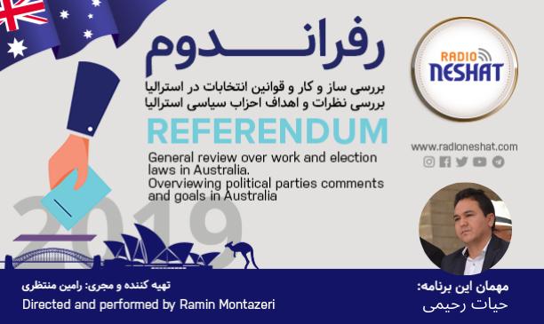 """رفراندوم - انتخابات 2019 استرالیا (2)/ گفتگو با آقای """"حیات رحیمی """" فعال سیاسی و اجتماعی در استرالیا/ تهیه کننده و مجری: رامین منتظری"""