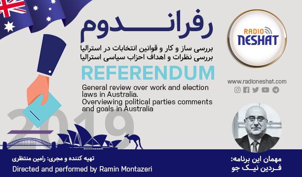 """رفراندوم - انتخابات 2019 فدرال استرالیا (3)/ گفتگو با آقای """"فردین نیکجو """" وکیل حقوقی و کاندیدای مجلس نمایندگان استرالیا در سیدنی/ تهیه کننده و مجری: رامین منتظری"""
