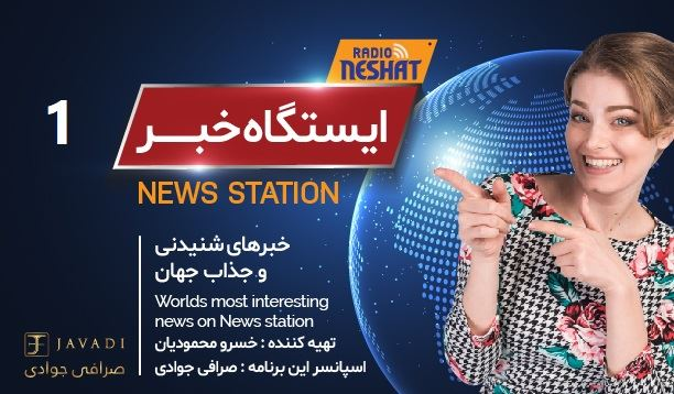 ایستگاه خبر (1) - اخبار شنیدنی و جذاب جهان / تهیه کننده : خسرو محمودیان