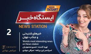 ایستگاه خبر (2) - اخبار شنیدنی و جذاب جهان / تهیه کننده : خسرو محمودیان