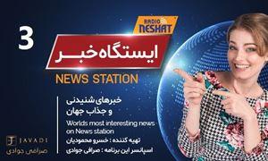 ایستگاه خبر (3) - اخبار شنیدنی و جذاب جهان / تهیه کننده : خسرو محمودیان