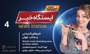 ایستگاه خبر (4) - اخبار شنیدنی و جذاب جهان / تهیه کننده : خسرو محمودیان