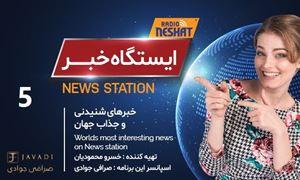 ایستگاه خبر (5) - اخبار شنیدنی و جذاب جهان / تهیه کننده : خسرو محمودیان