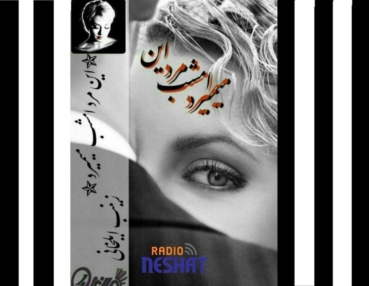 رمان این مرد امشب میمیرد (قسمت 45)/ نویسنده: زینب ایلخانی/با صدای نازنین آذرسا
