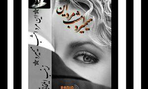 رمان این مرد امشب میمیرد (قسمت 41)/ نویسنده: زینب ایلخانی/با صدای نازنین آذرسا