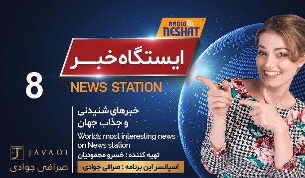 ایستگاه خبر (8) - اخبار شنیدنی و جذاب جهان/ اسپانسر: صرافی جوادی/ تهیه کننده : خسرو محمودیان