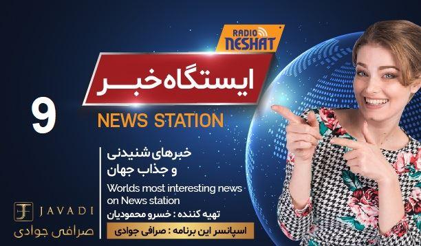 ایستگاه خبر (9) - اخبار شنیدنی و جذاب جهان/ اسپانسر: صرافی جوادی/ تهیه کننده : خسرو محمودیان