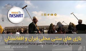 آشنایی با بازیهای سنتی و محلی -  الک دولک ، قایم باشک، بالا بلندی/ کاری از : رضا سمامی ، مهشید باب زرتابی