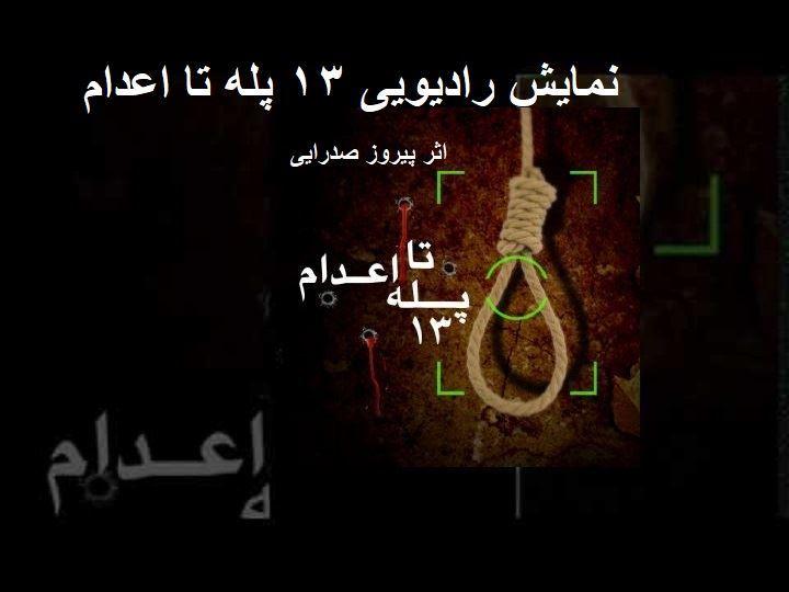 Picture of نمایش رادیویی ۱۳ پله تا اعدام اثر پیروز صدرایی