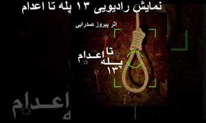 نمایش رادیویی ۱۳ پله تا اعدام اثر پیروز صدرایی