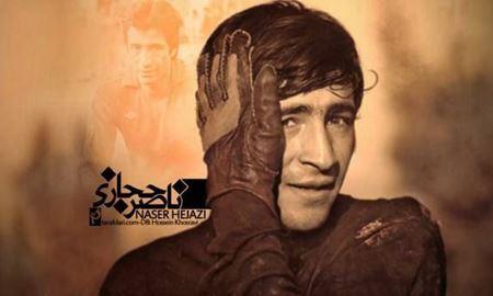 پرسپولیس و ناصر حجازی در تهران صاحب خیابان شدند
