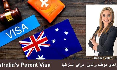آیا ویزای توریستی تنها راه اقامت موقت والدین در استرالیا می باشد؟