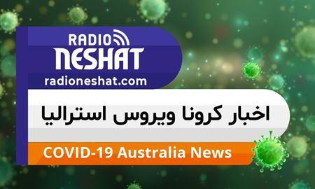 اخبار کروناویروس استرالیا/ برای جلوگیری از شیوع بیشتر ویروس کرونا، تجمع بیش از دو نفر ممنوع می گردد