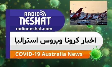 اخبار کروناویروس استرالیا/در استرالیای جنوبی، تست 6 نفر از باربران شرکت کانتاس مثبت اعلام شد