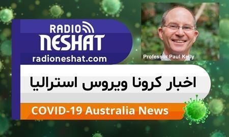 اخبار کروناویروس استرالیا/روند رو به کاهش،کرونا ویروس در استرالیا
