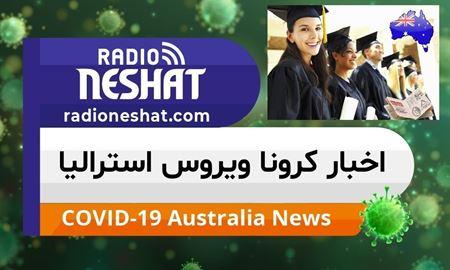 اخبار کروناویروس استرالیا/ اعلام بسته حمایتی دولت استرالیا از دانشجویان