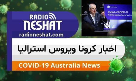 اخبار کروناویروس استرالیا/شروط برداشتن محدودیت های کرونا ویروس استرالیا طی ماههای آینده
