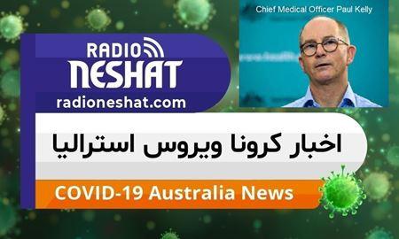 اخبار کروناویروس استرالیا/نصب اپلیکیشن ردیاب کروناویروس برای استرالیایی ها
