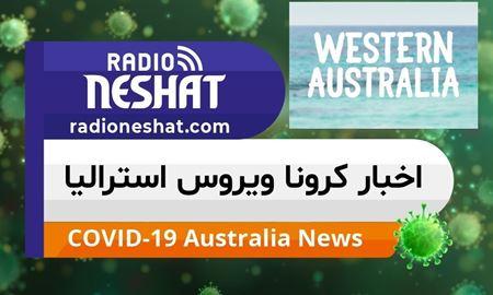 اخبار کروناویروس استرالیا/فعالیت ناوگان حمل و نقل عمومی در استرالیای غربی به روال عادی بازمی گردد