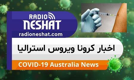 اخبار کروناویروس استرالیا/با انجام واکسیناسیون، از خودتان و اطرافیانتان در مقابل ابتلا به آنفلوانزا محافظت کنید
