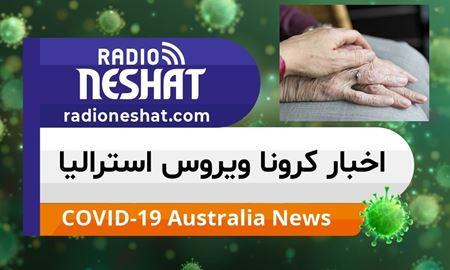 اخبار کروناویروس استرالیا/بیانیه خبری آقای اسکات موریسون، نخست وزیر و ،آقای ریچارد کولبک، وزیر امور سالمندان، ورزش و جوانان استرالیا