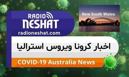 اخبار کروناویروس استرالیا/ثبت فقط 5 مورد ابتلا به کروناویروس در نیو ساوت ولز