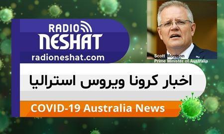 اخبار کروناویروس استرالیا/تازه ترین تصمیم گیری ها و تدابیر در مورد ویروس کرونا