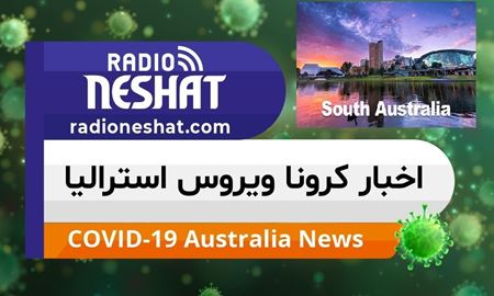اخبار کروناویروس استرالیا/دو هفته بدون هیچ مورد جدید از ابتلا به کرونا ویروس در استرالیای جنوبی