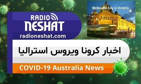 اخبار کروناویروس استرالیا/ محدودیتهای کرونا ویروس در ایالت ویکتوریا دوشنبه اعلام میشود
