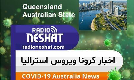 اخبار کروناویروس استرالیا/بیشترین مبتلایان در ایالت کوئینزلند از میان شهروندانی هستند که ازخارج کشور مراجعت می کنند
