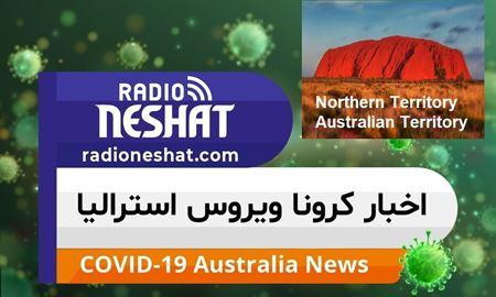 اخبار کروناویروس استرالیا/قلمرو شمالی زودتر از سایر ایالت ها وارد دوره پس از کرونا ویروس می شود