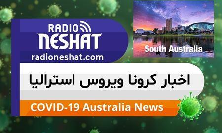 اخبار کروناویروس استرالیا/ در صورت مساعد نبودن وضعیت،مرز استرالیای جنوبی با ویکتوریا بسته خواهد ماند