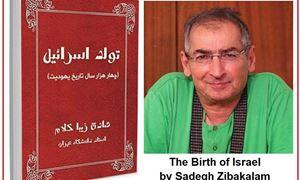 تولد اسرائیل،اثر صادق زیبا کلام