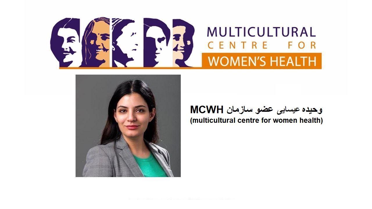 خشونت خانگی چیست و قربانیان در استرالیا در مواجهه با این مسئله چه اقدامی می توانند انجام دهند؟/ گفتگوی ویژه با خانم وحیده ایسایی عضو سازمان (MCWH (multicultural centre for women health که از زنان در مواجهه با این وضعیت دفاع و حمایت می نماید.