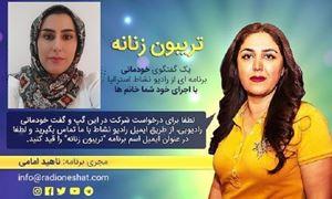 تریبون زنانه قسمت 116 -موضوع گفتگو:تکنیکهای قصه خواندن برای کودکان /همراه با خانم زهره راد، گفتار درمانگر در ایران - تهران