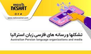 تشکلها و رسانه های  فارسی زبان استرالیا