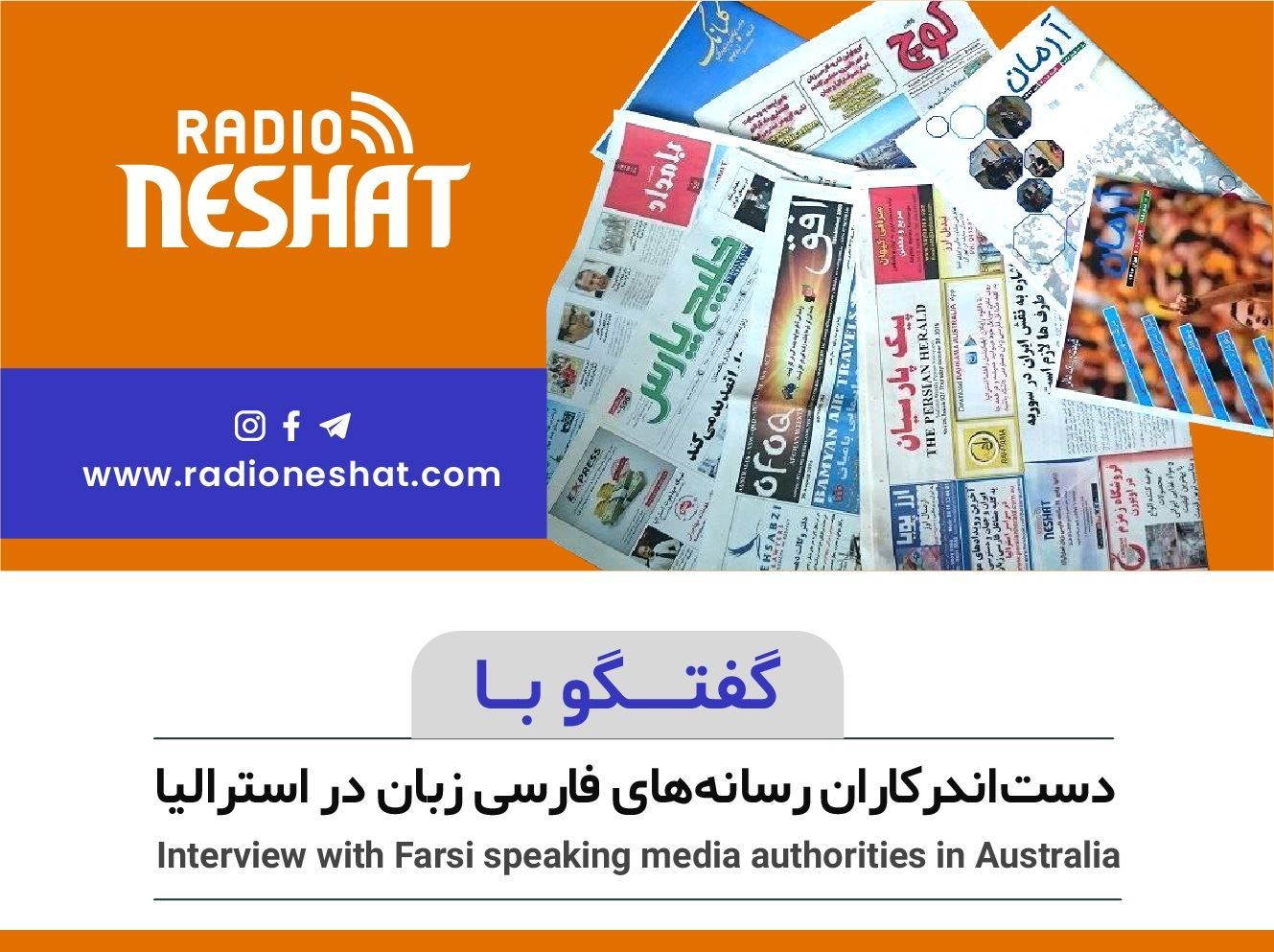 Picture of  رسانه های فارسی زبان استرالیا