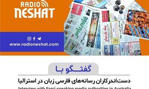 رسانه های فارسی زبان استرالیا